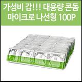 한국라텍스 마이크로 002 스파이럴 대용량 콘돔 100P