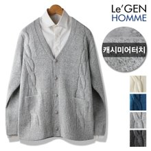 르젠 캐시미어터치 꽈배기 니트 가디건(LNCA388MO)