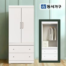 동서가구 데이 800 2단 서랍 옷장M