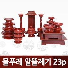 [박씨상방]물푸레 알뜰 민제기 23p세트+지방쓰기