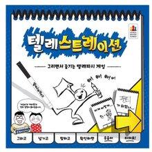 [코리아보드게임즈] 텔레스트레이션 한국어판