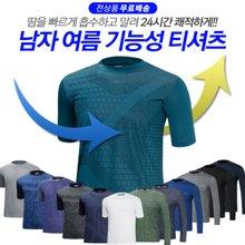 [무료배송]남성 여름 기능성 스판 쿨링 반팔 티셔츠 22종