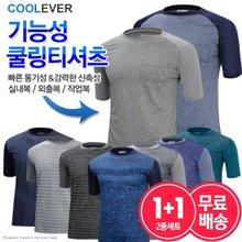 [1+1]남성 기능성 스판 쿨링 반팔 티셔츠 2종세트 무배