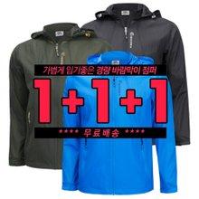 [3종세트]남성 인기 경량 바람막이 점퍼 작업복 운동복 니트 가디건 남방 티셔츠 블루종 바람막이
