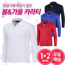 [1+2]남성 봄가을 인기 카라티셔츠 맨투맨 티셔츠 셔츠 레이어드 기본 긴팔 카라티 3종세트 무료배송