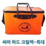 SAPA 싸파 사각 크릴백-특대형/찌그러지지 않는 하드소재/낚시 보조가방 하드크릴백