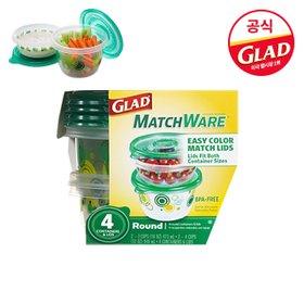 [GLAD공식]글래드 밀폐용기_매치웨어 라운드 4입/전자레인지사용가능/식기세척기가능/NO환경호르몬