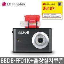 (S)[LG이노텍] (출장설치포함) 2채널 블랙박스 BBDB-FF01K 32G / 전후방 Full HD
