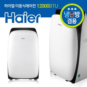 [Haier] 하이얼 12000BTU 이동식에어컨 HPA13LA12CMW(냉난방겸용)