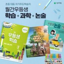 2019년 월간우등생학습+과학+논술 1년 정기구독(1~5학년)
