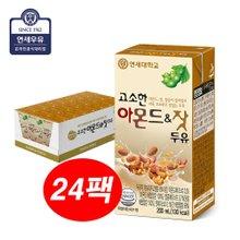 [연세두유] 고소한 아몬드&잣 두유 200mlX24팩