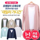 [1+1]여성 인기 봄여름 니트 티셔츠 블라우스 자켓 원피스 점퍼 베이직 로브 롱 가디건 2종세트 무료배송
