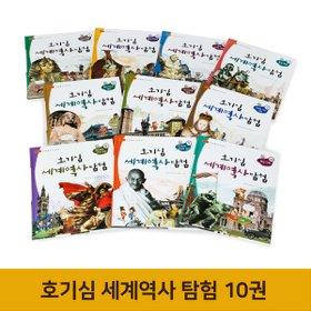 [초등전학년] 천재교육 호기심 세계역사 탐험 10권 [무료배송]