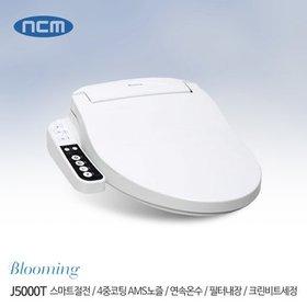 [자가설치] 블루밍 비데 J5000T (스마트절전 / 광센서 / 착좌감지센서 / 건조기능) - 무상 AS 12개월