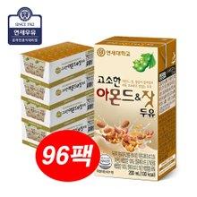 [연세두유] 고소한 아몬드&잣 두유 200mlX96팩