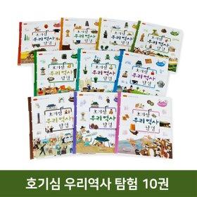 [초등전학년] 천재교육 호기심 우리역사 탐험 10권 [무료배송]