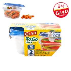 [GLAD공식]글래드 밀폐용기_ 투고스낵 2입/전자레인지사용가능/식기세척기가능/NO환경호르몬/프리미엄