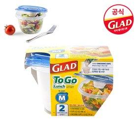 [GLAD공식]글래드 밀폐용기_ 투고런치 2입/전자레인지사용가능/식기세척기가능/NO환경호르몬/프리미엄