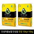 [농협] 경기 안성 추청쌀 20kg(10kg+10kg)