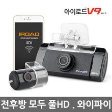 [무료출장장착][아이로드] (64G) 2채널 블랙박스 V9 [WiFi/전후방 풀HD]/ADAS지원