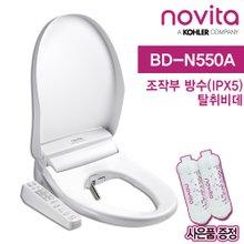 [사은품 증정](설치비 포함)노비타 비데 BD-N550A (탈취기능_3년무상a/s)