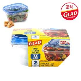 [GLAD공식]글래드 밀폐용기_스프앤샐러드 2입/전자레인지사용가능/식기세척기가능/NO환경호르몬/프리미엄