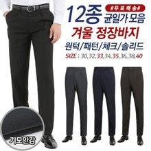 [무료배송]남자 가을겨울 기모 정장바지 12종 균일가