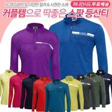 [무료배송]남녀 봄여름 스판 등산복 긴팔 티셔츠 15종