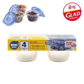 [GLAD공식]글래드 밀폐용기_ 미니라운드 4입/전자레인지사용가능/식기세척기가능/NO환경호르몬/프리미엄