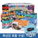 와이 과학 학습만화 전84권 세트(Why) +사은품:쓰리세븐 손톱깎이세트/예림당