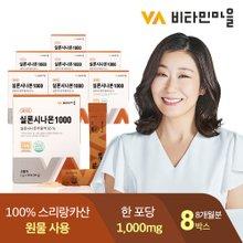 VV 실론시나몬 1000 분말스틱 8박스 (총 240포)