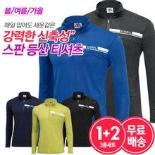 [1+1+1]남성 아웃도어 등산복 스판 티셔츠 3종세트 무료배송