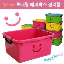 [무료배송][보노하우스]초대형 해피박스 정리함 49L 4개 / 넘쳐나는 장난감 정리를 한번에!!!