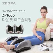 [제스파] 다운 핏 레그슬리밍 발 종아리 마사지기 ZP1666