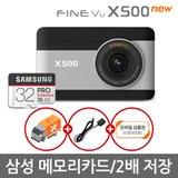 메모리업 파인뷰 X500 NEW FHD/FHD 2채널블랙박스 32GB 2배저장 삼성 고내구성 메모리카드