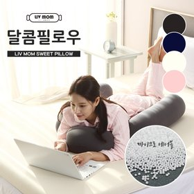 리브맘 달콤베개 바디필로우 U자형 비즈쿠션