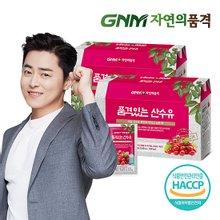 [GNM자연의품격]순수한 산수유 2박스(총60포)
