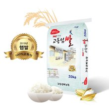 교동섬쌀 백미20kg 강화쌀 교동쌀 햅쌀