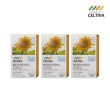 셀티바 비타민D3 2000IU (100mg x 180캡슐) 6개월