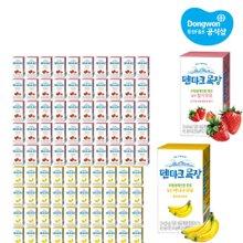 [동원] 덴마크 무항생제 인증목장 우유 (딸기 우유,바나나 우유) 택1 120ml x 48개