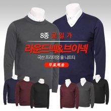 [무료배송]국산 오피스 캐주얼 라운드 브이넥 울 니트 8종
