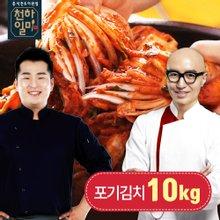 [천하일미] 홍석천 이원일 포기김치 10kg