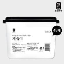 [생활공작소] 습기먹는 제습제 520ml x 48입