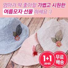[1+1]여성 인기 신상 봄 여름 썬캡 양산 비니 등산 베레모 비치 바캉스 엄마 벙거지 모자 2종세트 무배