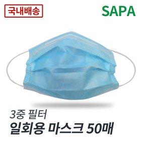 국내당일발송 3중필터 일회용마스크 50매 먼지차단 데일리마스크