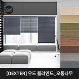 [코지샵]DEXTER 정품 우드 블라인드_오동나무(10종 택1)