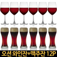 [오션글라스] 크리스탈 와인잔&맥주잔 12P세트