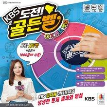 [코리아보드게임즈] KBS 도전 골든벨 OX퀴즈게임