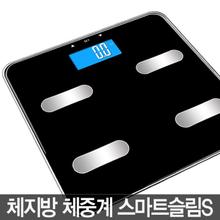 [에지몰] 가정용 디지털 체지방체중계-스마트슬림S