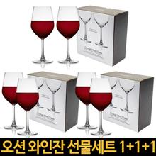 [오션글라스] 프리미엄 보르도 크리스탈 와인잔 6p세트